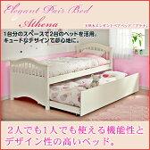 親子ベッド 激安 すのこベッド 天然木エレガントペアベッド「アテナ」 二段ベッド送料無料