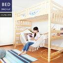 天然木 ハンモック付 ハイベッド デスク付 すのこベッド 北欧 ロフトベッド オシャレ ベッド シングル 木製