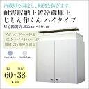 在庫限り限定価格 天井つっぱり 地震対策 冷蔵庫上じしん作く...