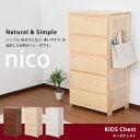 北欧 天然木キッズチェスト nico パイン材のチェスト 5段 完成品 送料無料