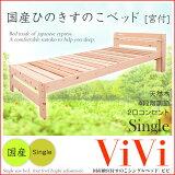 [期間限定新生活応援特価] 奥三河産の檜すのこシングルベッド宮付 ViVi シングル 国産 ひのき 4段階調節