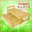 親子ベッド 収納式天然木すのこペアベッド【ヒュプノス】 カントリー調 木製ベッド ベッド 二段ベッド 送料無料