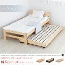 親子ベッド 北欧パインフレームのすのこベッド Scarlet[スカーレット] 【ペアベッド】 送料無料