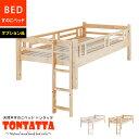 北欧パインフレームペアベッド 天然木すのこジュニアベッド TONTATTA トンタッタ シングルベッド+はしご