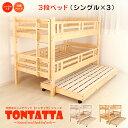 北欧パインフレーム三段ベッド 天然木すのこジュニアベッド TONTATTA トンタッタ 3段ベッド シングル×シングル×シングル