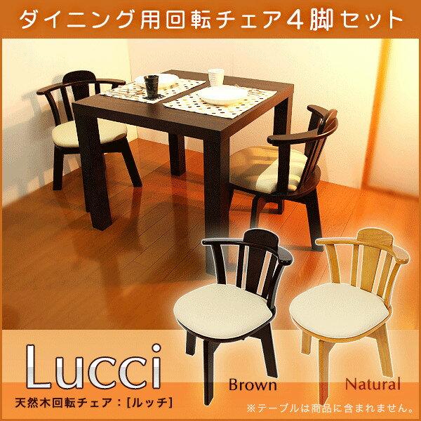 天然木回転チェア Lucci[ルッチ]【4脚組】 ダイニングチェア 回転椅子 完成品 送料無料