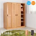 ルーバー引き戸クローゼット 【Vista】ヴィスタ 棚タイプ