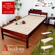 すのこベッド 高さ調節可能な天然木すのこベッド Absalom アブサロム シングルサイズ おしゃれ 送料無料