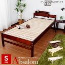 ベッド シングル ベッドフレーム 木製 すのこベッド 高さ調節 3段階 天然木 Absalom アブサロム シングルサイズ