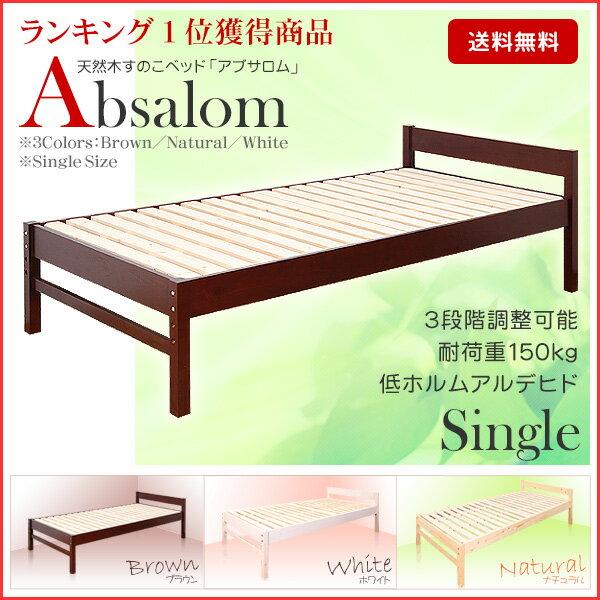 すのこベッド 高さ調節可能な天然木すのこベッド Absalom アブサロム シングルサイズ おしゃれ 送料無料 532P19Mar16