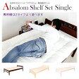 すのこベッド シングル 高さ調節可能な天然木すのこベッド Absalom アブサロム【お得な専用棚セット】 シングルサイズ おしゃれ 送料無料