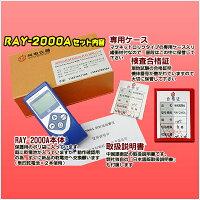 【送料無料】ポータブル放射線測定器RAY-2000A(ガイガーカウンター・放射能測定・日本語マニュアル付)