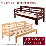 ソファベッド 低ホル すのこベッド 天然木すのこソファベッド本体のみ シオン【Sion】 ベッド シングル 木製 マットレス コンパクト 収納  すのこ