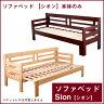 ソファベッド 低ホル すのこベッド 天然木すのこソファベッド本体のみ シオン【Sion】 ベッド シングル 木製 マットレス コンパクト 収納 すのこ 送料無料