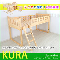天然木システムベッドKURAベッドフレーム