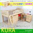 天然木システムベッド KURA 5点セット 北欧パイン材のシステムベッド 木製 ロフトベッド 学習机 子供 シンプル おしゃれ ベッド すのこベッド 送料無料