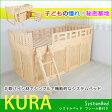 天然木システムベッド KURA ベッドフレーム扉付き 北欧パイン材のシステムベッド 木製 ロフトベッド 子供 シンプル おしゃれ ベッド すのこベッド 送料無料 10P03Dec16