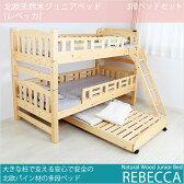 三段ベッド 天然木ジュニアベッド REBECCA 3段ベッドセット 今なら専用棚付き! 北欧パイン材三段ベッド すのこベッド 木製 子供 ベッド シンプル おしゃれ 送料無料