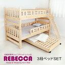 三段ベッド 天然木ジュニアベッド REBECCA 3段ベッド...