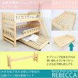 天然木ジュニアベッド REBECCA 二段ベッド/三段ベッド用 専用エキストラベッドのみ 北欧パイン材すのこベッド 木製 子供 子供部屋 シンプル おしゃれ ベッド すのこベッド 送料無料 10P27May16
