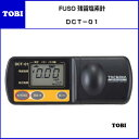 残留塩素計 DCT-01 ≪FUSO≫