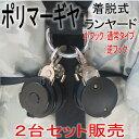 【送料無料】ポリマーギヤ 安全帯着脱式ランヤードDRC-51S常時巻き取り式リール帯通常フック+逆付きフック