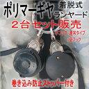 【鳶選】ポリマーギヤ 安全帯着脱式ランヤードDRC-51Sストッパー付き常時巻き取り式リール通常フック+逆付きフック