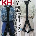 【送料無料】安全帯KH(基陽)Y型ハーネス『鳶忍者』・HYBL黒×青ライン・HYSL黒×シルバーラインS-Mサイズ・M-Lサイズ