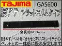 タジマ安全帯胴当てベルト腰アテ・サポーターベルトGAS600フラットスリムタイプ黒長さ600mm(ショートサイズ)