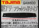 タジマ安全帯胴当てベルト腰アテ・サポーターベルトGAW600フラットワイドタイプ黒長さ600mm(ショートサイズ)