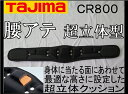 タジマ安全帯胴当てベルト腰アテ・サポーターベルトCR800超立体型黒長さ800mm(通常サイズ)