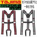 【安全帯 サスペンダー】【タジマ TAJIMA】タジマ サスペンダーSEGサスペンダーリミテッド YPLS・M・Lサイズライン赤・ライン白