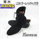 青木JIS高所用安全靴L53H1ベロア革使用網上げタイプオールハトメチャック付き黒