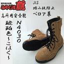 【ノサックス みやじま鳶】JIS高所用安全靴N4030 琥珀色ベロア革・バックスキン網上げタイプチャック付き