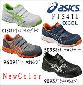 【送料無料】【新色アシックス asics】安全靴 作業靴ウィンジョブFIS41LJSAA B種