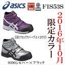 【2016年10月発売 限定カラー】【アシックス asics】限定・安全靴・作業靴ウィンジョブFIS53SJSAA規格 A種3301フロックスパープル×ホワイト9390シルバー×ブラック
