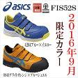 【2016年9月発売 限定カラー】【アシックス asics】限定・安全靴・作業靴ウィンジョブFIS52SJSAA規格 A種4204ブルー×イエロー0943ブライトオレンジ×ブルージュエル