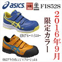 【2016年9月発売 限定カラー】【アシックス asics】限定・安全靴・作業靴ウィンジョブFIS52SJSAA規格 A種4204ブルー×イエロー0943ブライ...