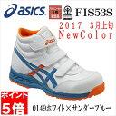 【3月上旬発売新色・予約販売】【アシックス asics】安全靴・作業靴ウィンジョブFIS53SJSAA規格 A種0149ホワイト×サンダーブルー