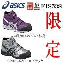 【送料無料】【2016年10月発売 限定カラー】【アシックス asics】限定・安全靴・作業靴ウィンジョブFIS53SJSAA規格 A種3301フロックスパープル×ホワイト9390シルバー×ブラック