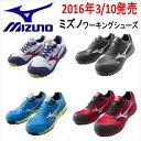 【送料無料】【ミズノ MIZUNO】安全靴 作業靴C1GA1600ミズノ・オールマイティJSAA A種