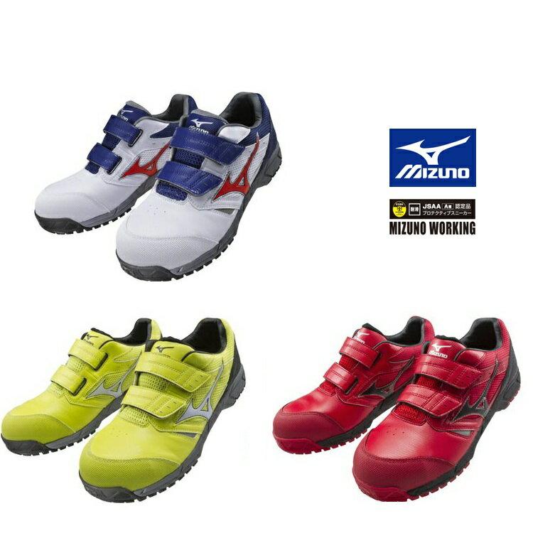 【送料無料】【ミズノ MIZUNO】安全靴 作業靴C1GA1701ミズノ・オールマイティLSマジックタイプ JSAA A種