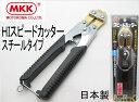 【レターパックライトOK】MKKバンセンカッターSKD合金刃物鋼HSS-200クロームメッキ加工スチール製ハイスピードカッター