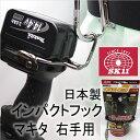 SK11藤原産業インパクトフックマキタ/日立用 右手/左手用SIH-WR-W日本製ブラックメッキ