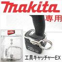 マキタ工具キャッチャーEXインパクトフックマキタ専用A-58419