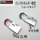【レターパックライトOK】【三共コーポレーション】DBLTACT ダブルタクトインパクトホルダー横型ショートタイプDT-IH-YSマキタ 日立インパクト用