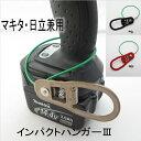 【レターパックライトOK】インパクトハンガー3マキタ・日立兼用落下防止ワイヤーリング付きインパクト用インパクトフック