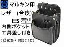 マルキン印金井産業レザー(合皮)腰袋B型内側ポケット付き工具差し付き