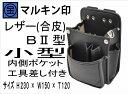 マルキン印金井産業小型 レザー(合皮)腰袋B2型内側ポケット付き工具差し付き