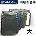 椿モデル4号帆布腰袋【大】TKC-02黒・紺・OD(国防色)・白